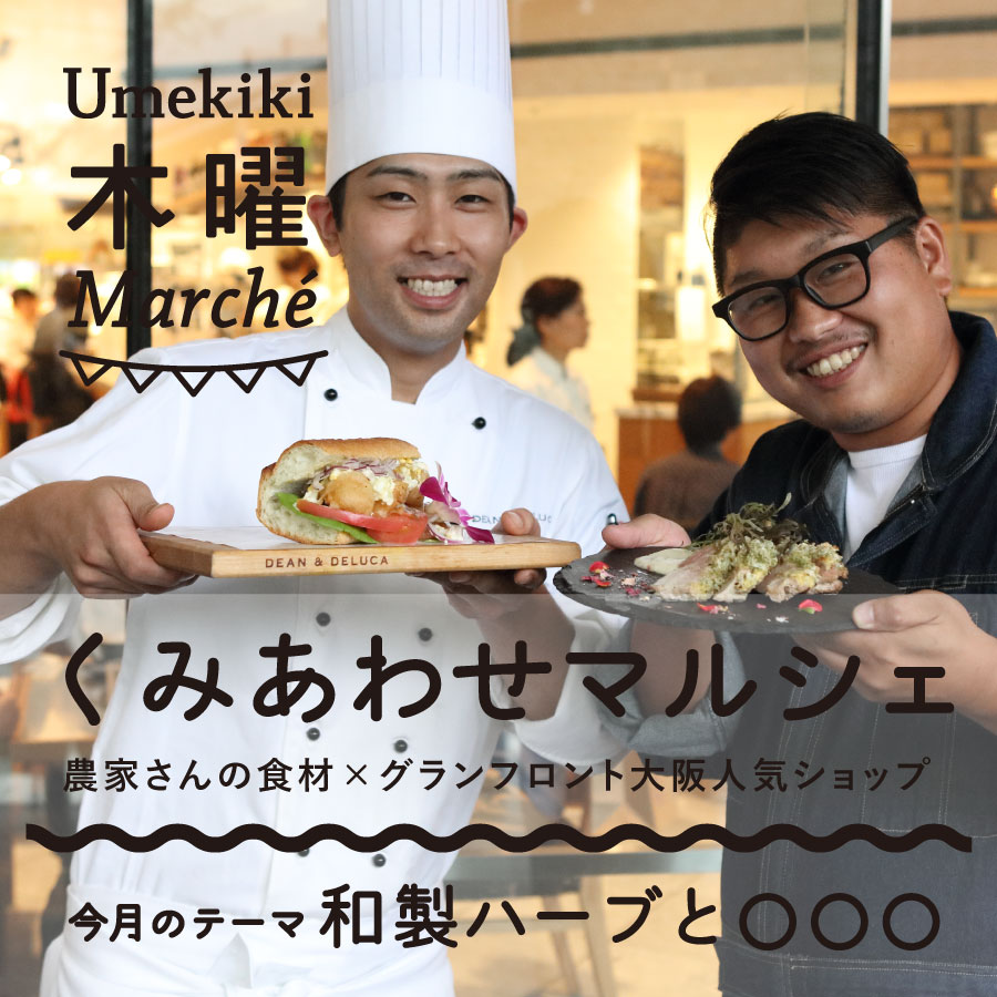 特別版Umekiki 木曜くみあわせマルシェ-11月24日-