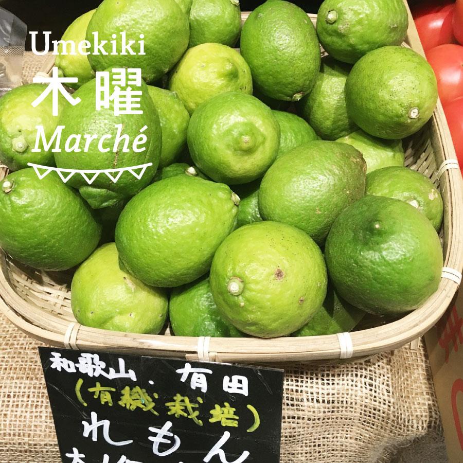 Umekiki 木曜 マルシェ -11月23日-