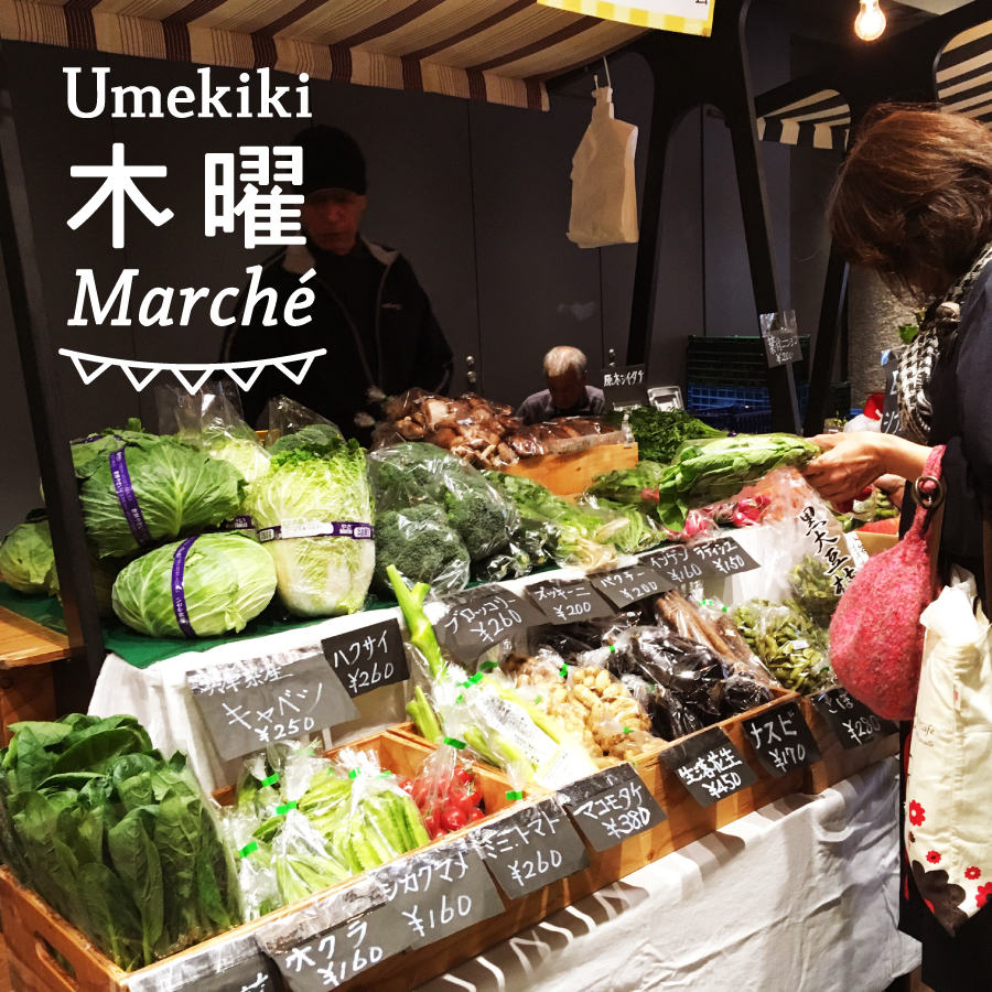Umekiki 木曜 マルシェ -12月27日-