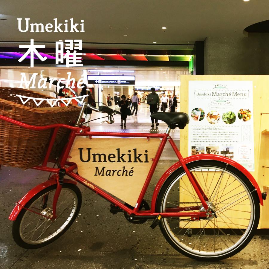 Umekiki 木曜 マルシェ -12月21日-