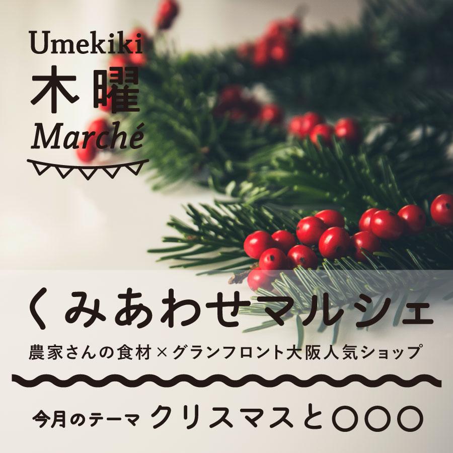 特別版Umekiki 木曜くみあわせマルシェ-12月22日-