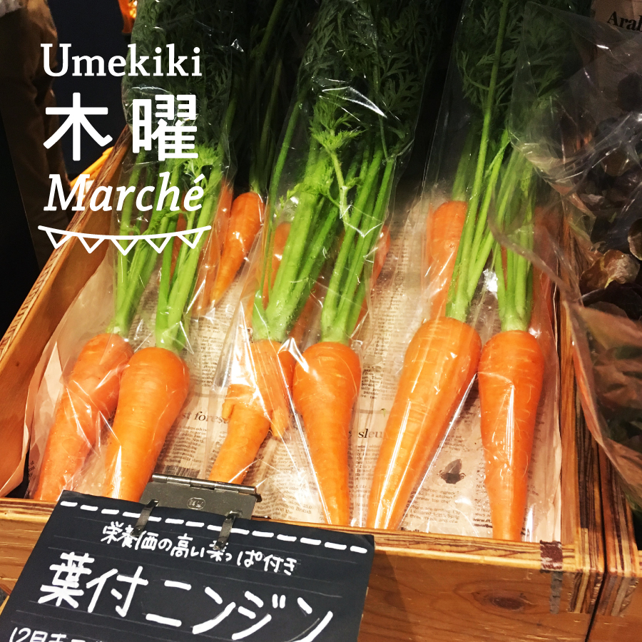 Umekiki 木曜 マルシェ -1月4日-
