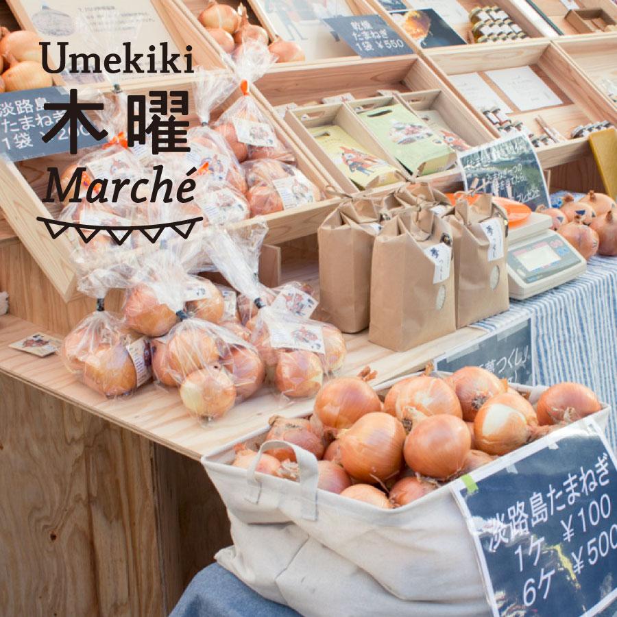 Umekiki 木曜 マルシェ -1月5日-