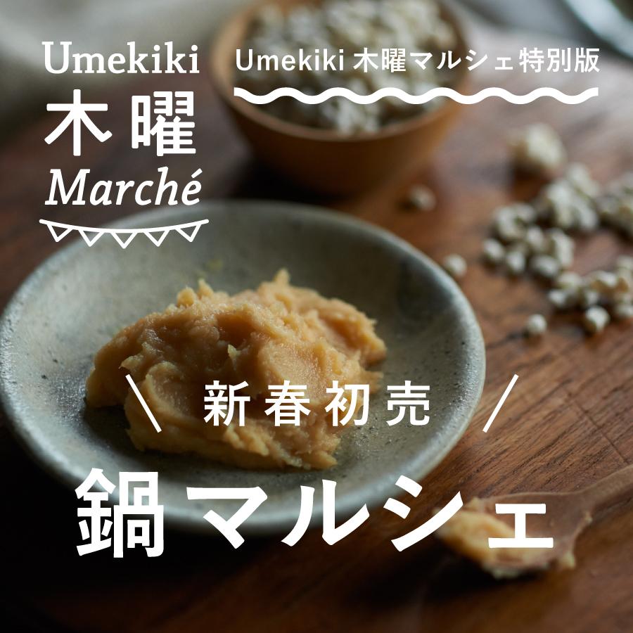 Umekiki 木曜 マルシェ -1月7日-