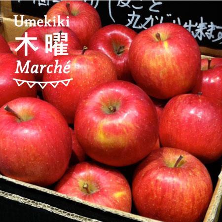Umekiki 木曜 マルシェ -1月21日-