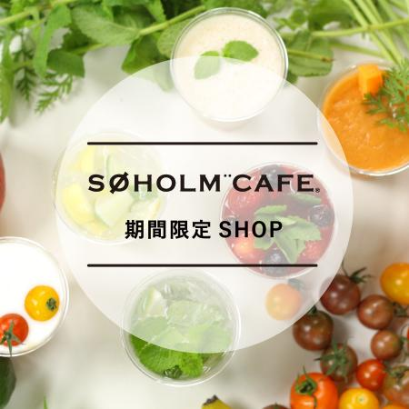 SOHOLM CAFE+DINING 期間限定SHOP