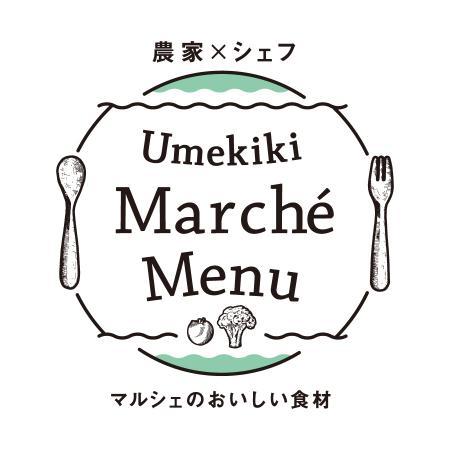 マルシェ食材で一皿!Umekiki Marché Menu