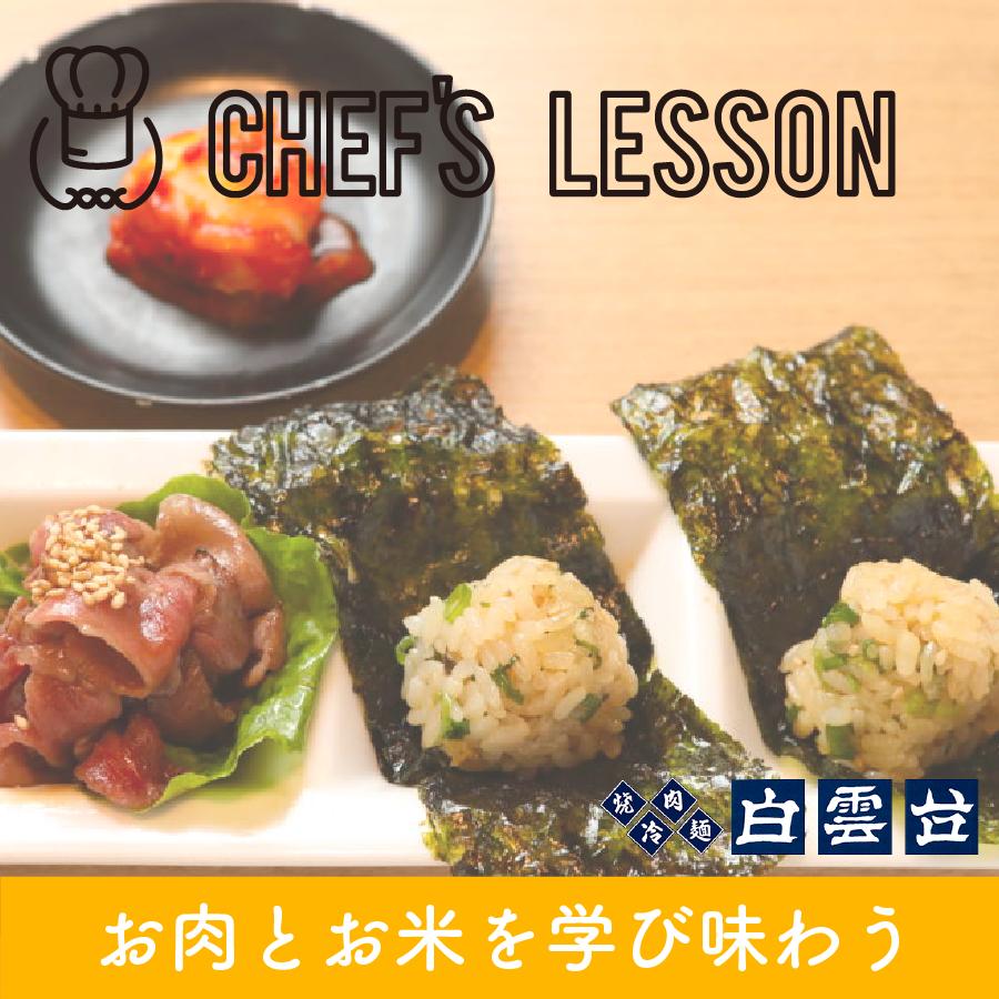 シェフの教室  -お肉とお米を学び味わう-