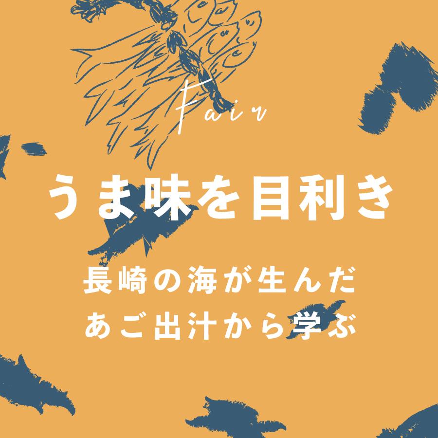 FAIR『うま味を目利き 長崎の海が生んだあご出汁から学ぶ』
