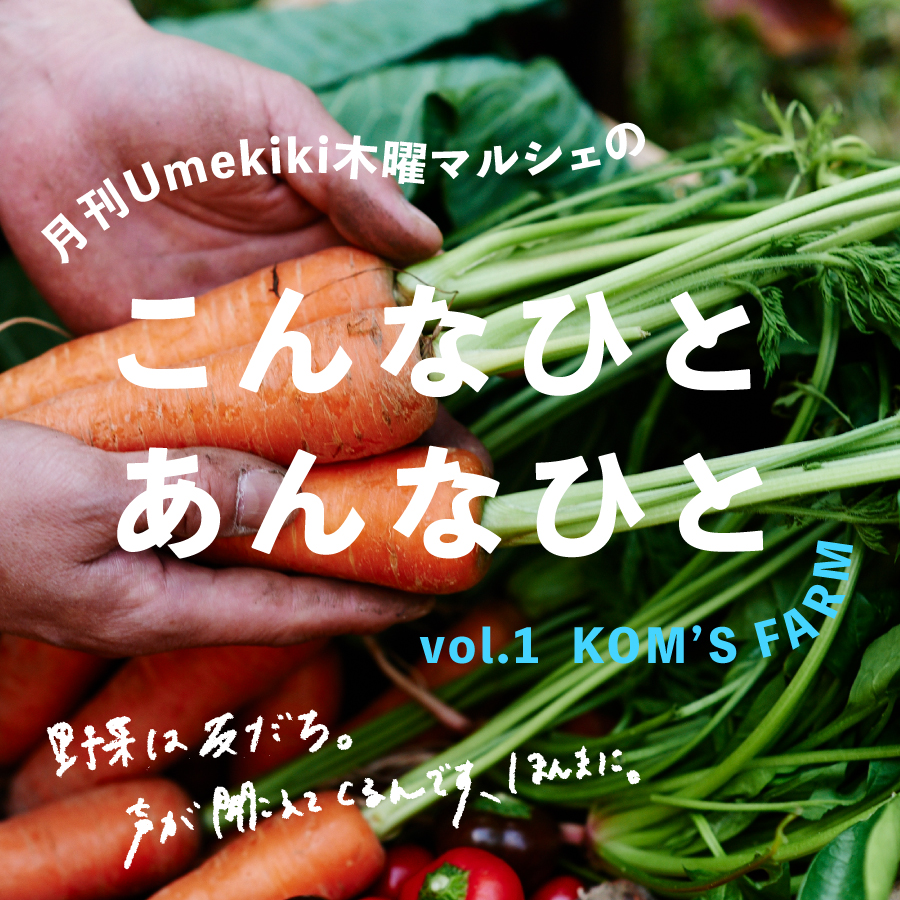 月刊Umekiki木曜マルシェのこんなひと、あんなひと vol.1