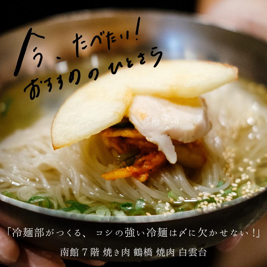 冷麺部がつくる、コシの強い冷麺は〆に欠かせない!