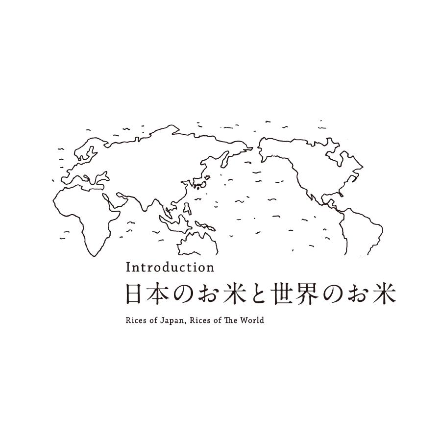 日本のお米と世界のお米