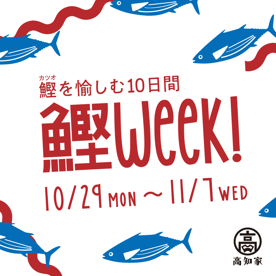 FAIR『鰹を愉しむ10日間 鰹week!』