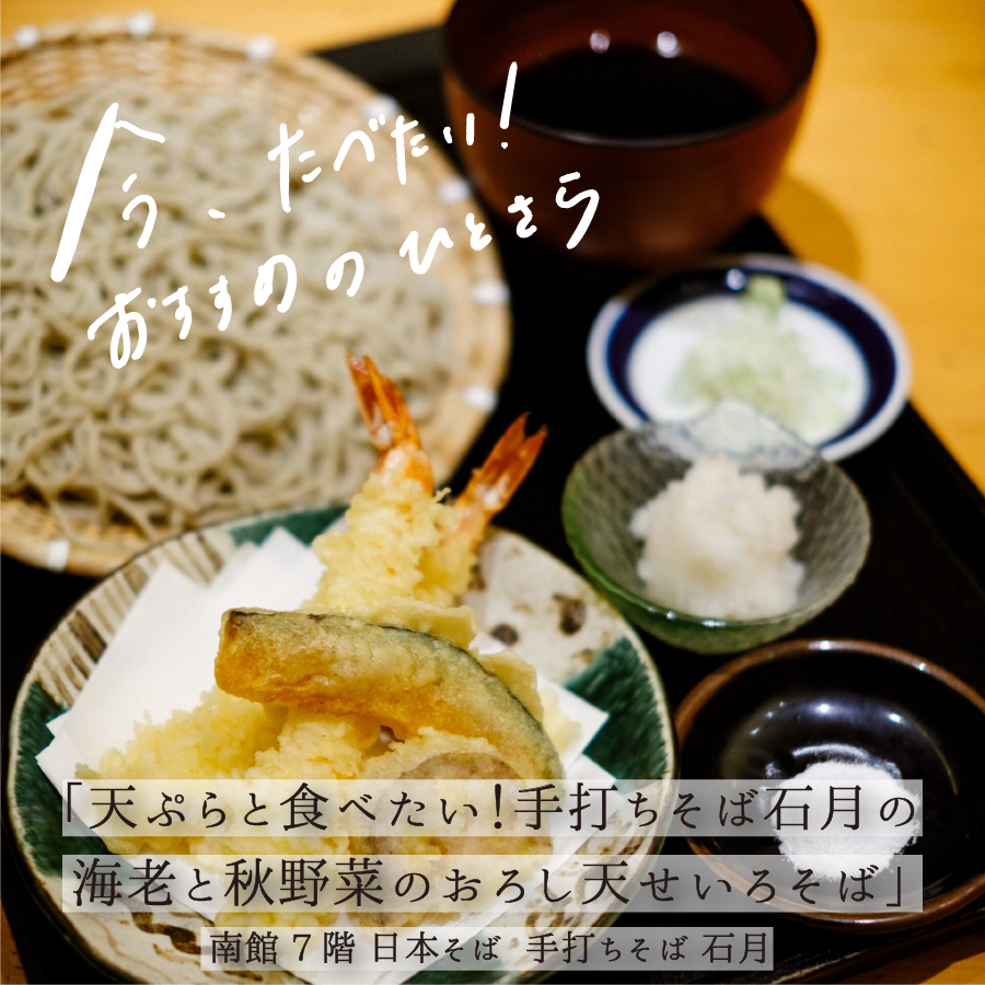 天ぷらと食べたい!手打ちそば石月の海老と秋野菜のおろし天せいろそば