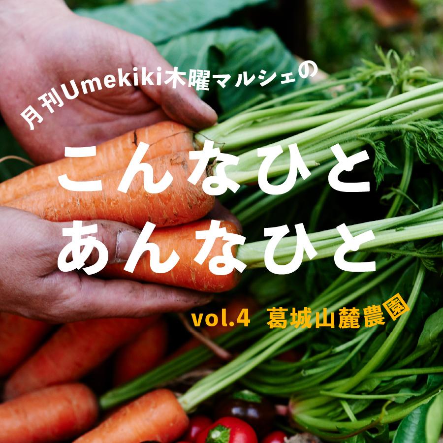 月刊Umekiki木曜マルシェのこんなひと、あんなひと vol.4