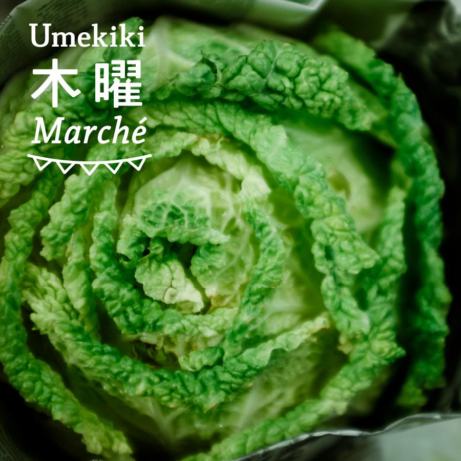 Umekiki 木曜 マルシェ -2021年4月8日-