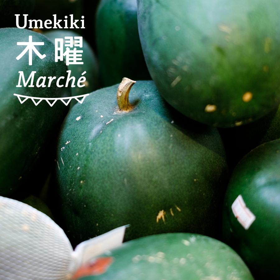 Umekiki 木曜 マルシェ -2020年1月23日-