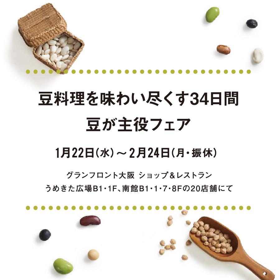 【限定メニュー】豆料理を味わい尽くす34日間 豆が主役フェア