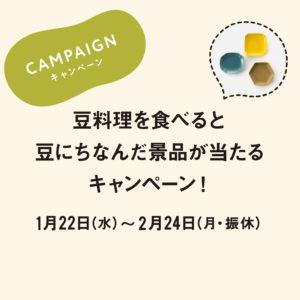 【キャンペーン】豆料理を食べて景品を当てよう!