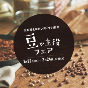「豆料理を味わい尽くす34日間 豆が主役フェア」開催!