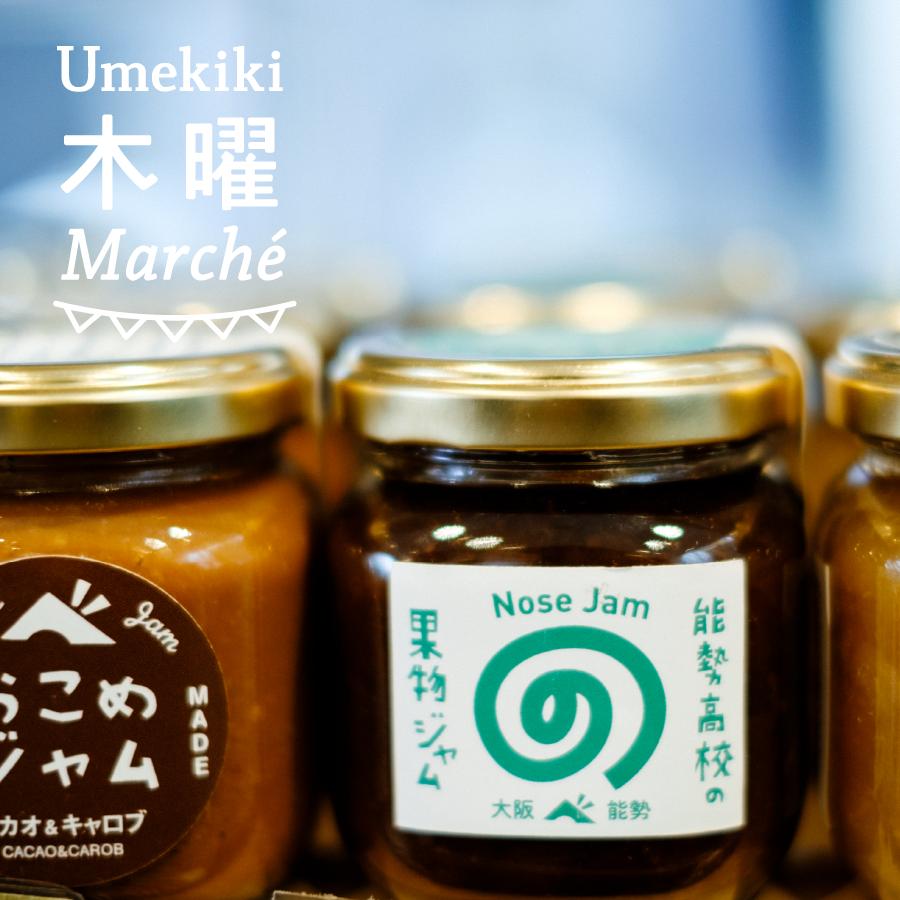 Umekiki 木曜 マルシェ -2020年1月9日-