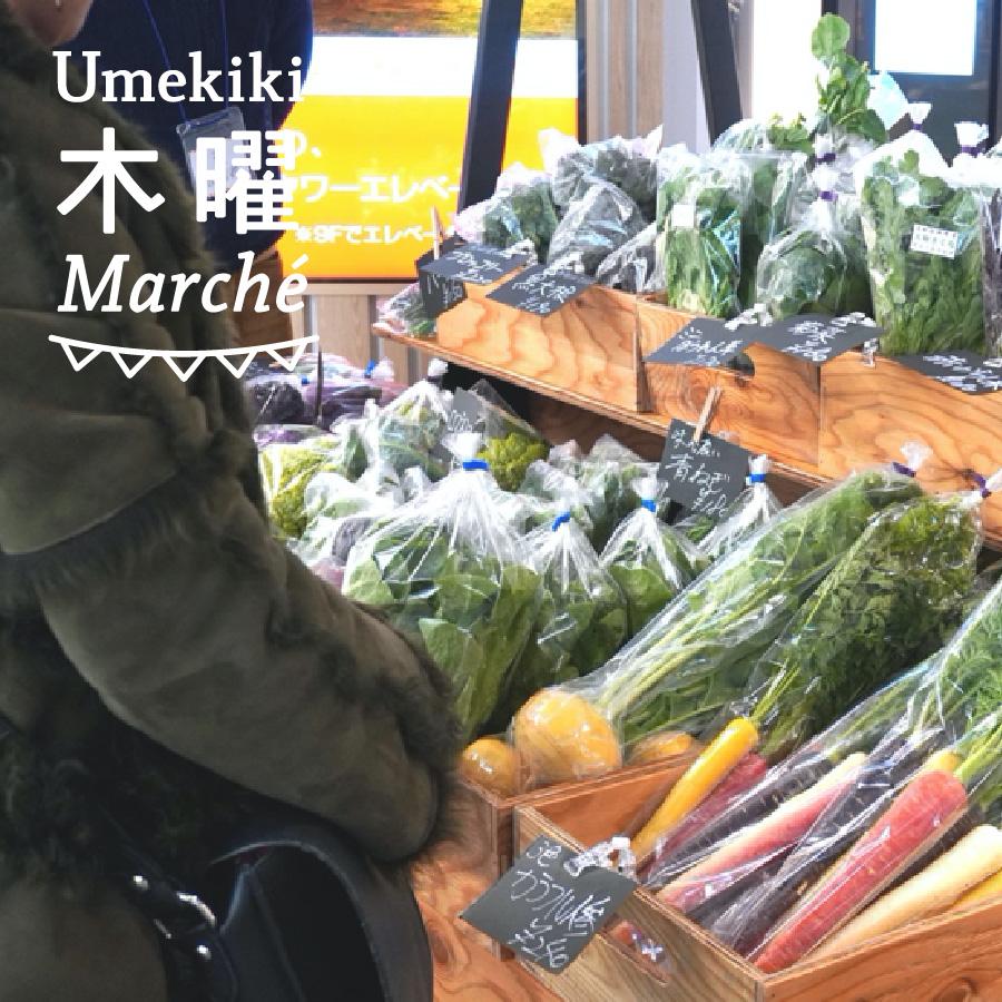 Umekiki 木曜 マルシェ -2020年3月19日-