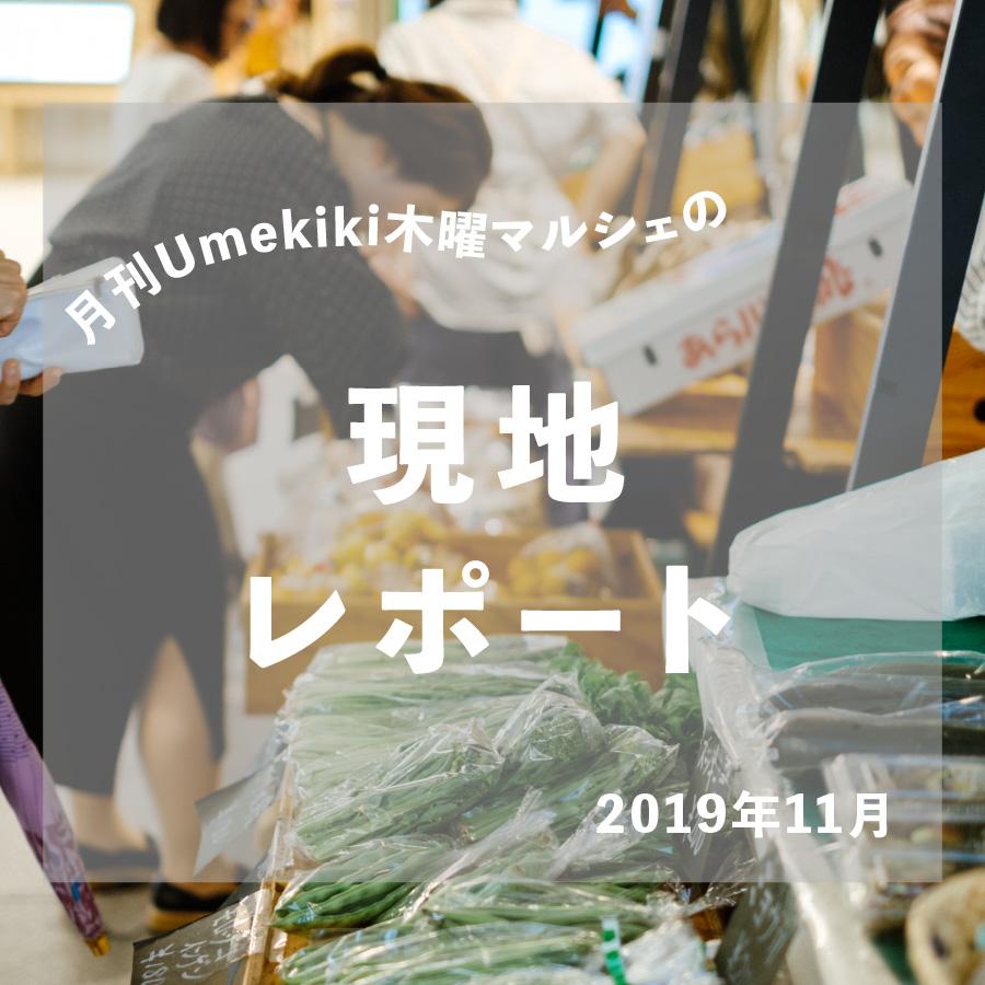 月刊Umekiki木曜マルシェの現地レポート<2019年11月>