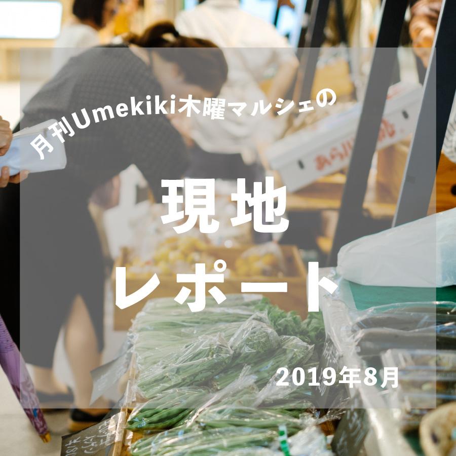 月刊Umekiki木曜マルシェの現地レポート<2019年8月>