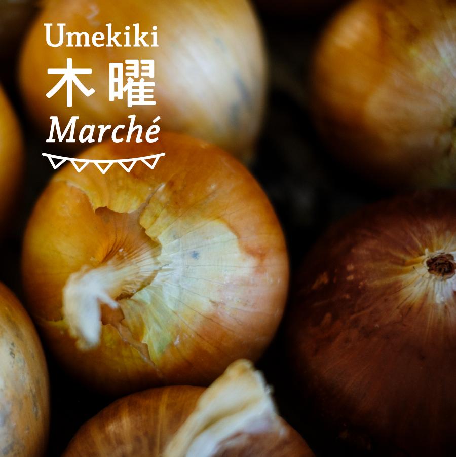 Umekiki 木曜 マルシェ -2020年12月3日-