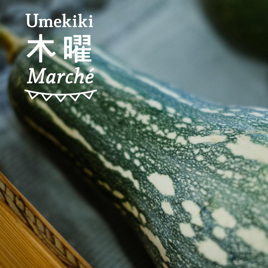 Umekiki 木曜 マルシェ -2020年12月24日-