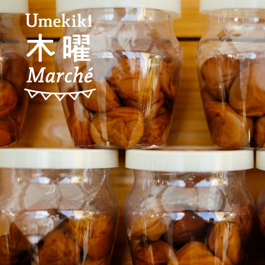 Umekiki 木曜 マルシェ -2020年11月5日-