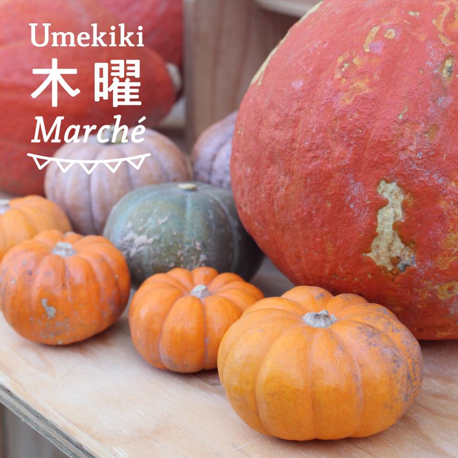 Umekiki 木曜 マルシェ -2020年11月26日-