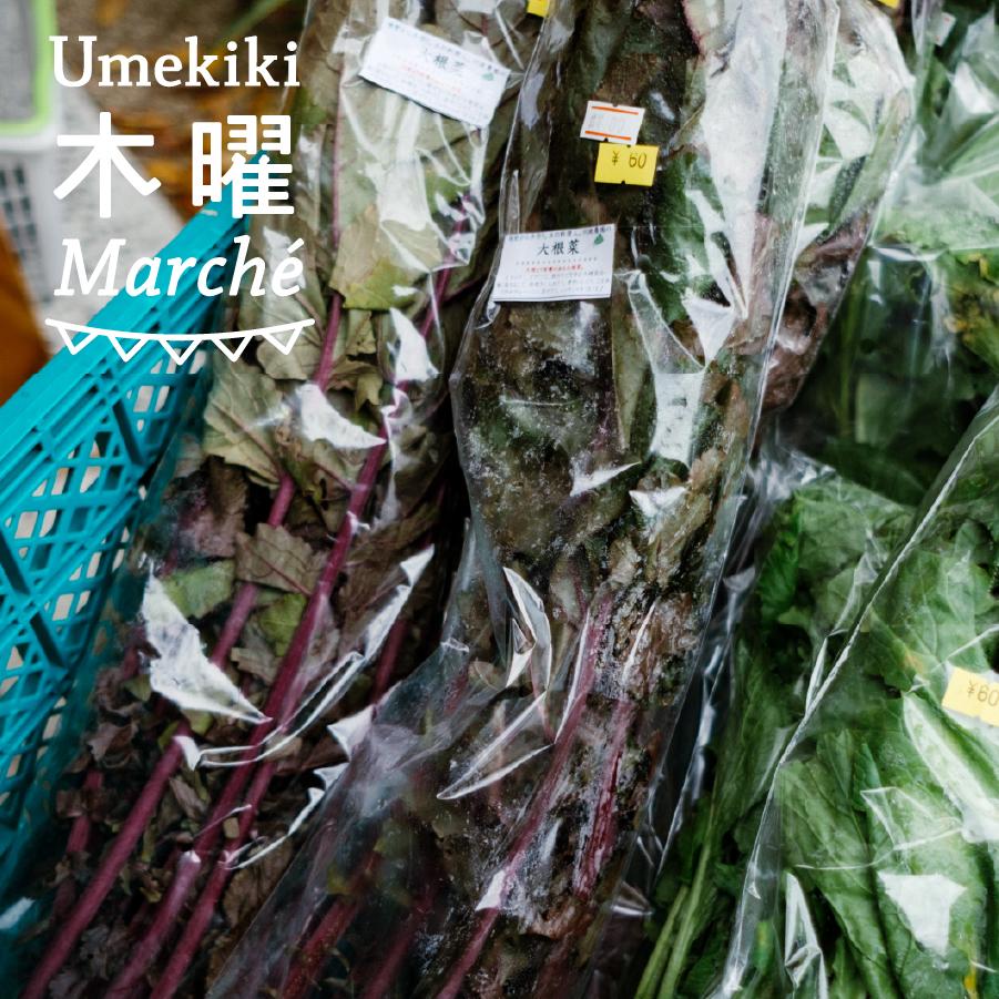 Umekiki 木曜 マルシェ -2021年1月14日-