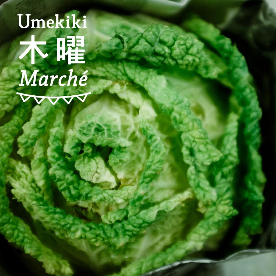 Umekiki 木曜 マルシェ -2021年1月7日-