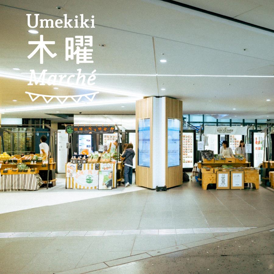 Umekiki 木曜 マルシェ -2021年2月25日-