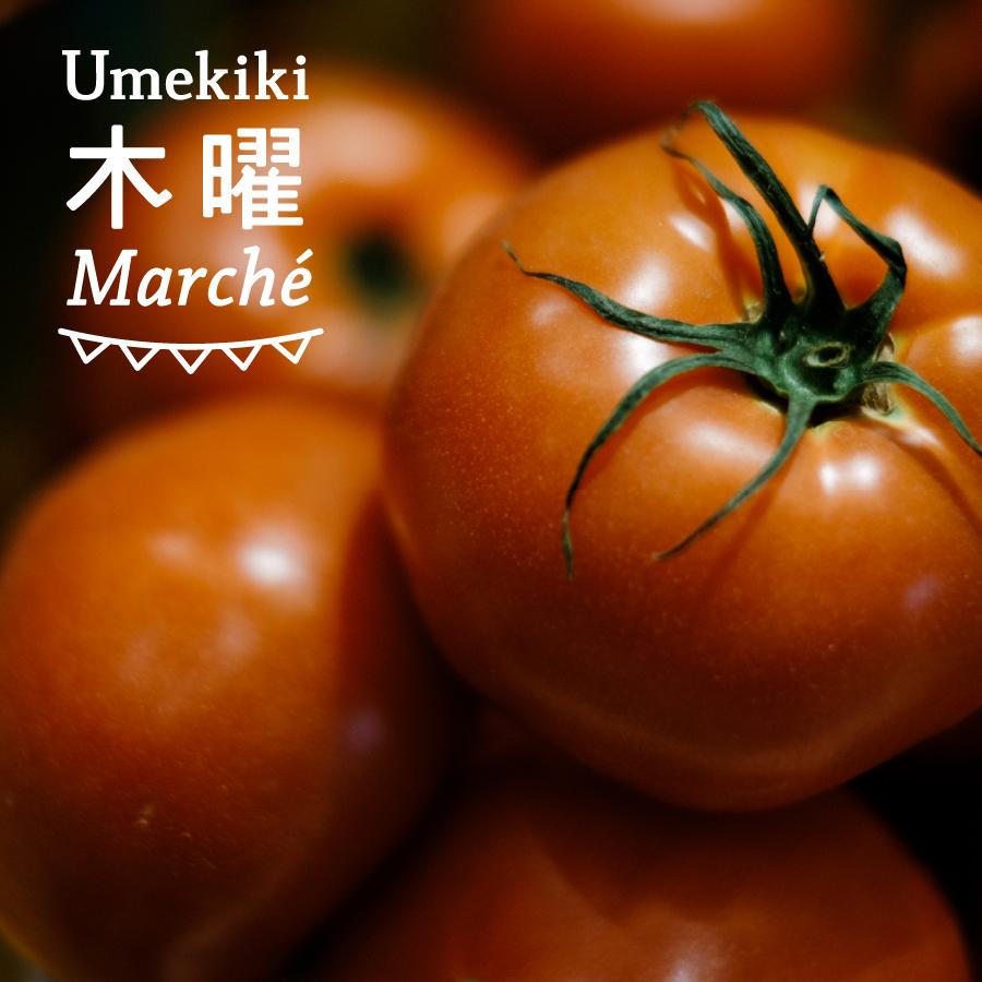 Umekiki 木曜 マルシェ -2021年3月4日-