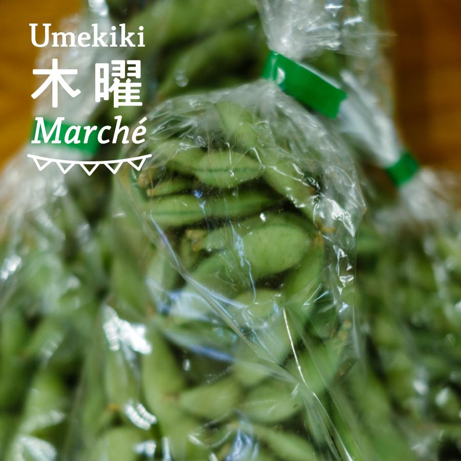 Umekiki 木曜 マルシェ -2021年2月4日-