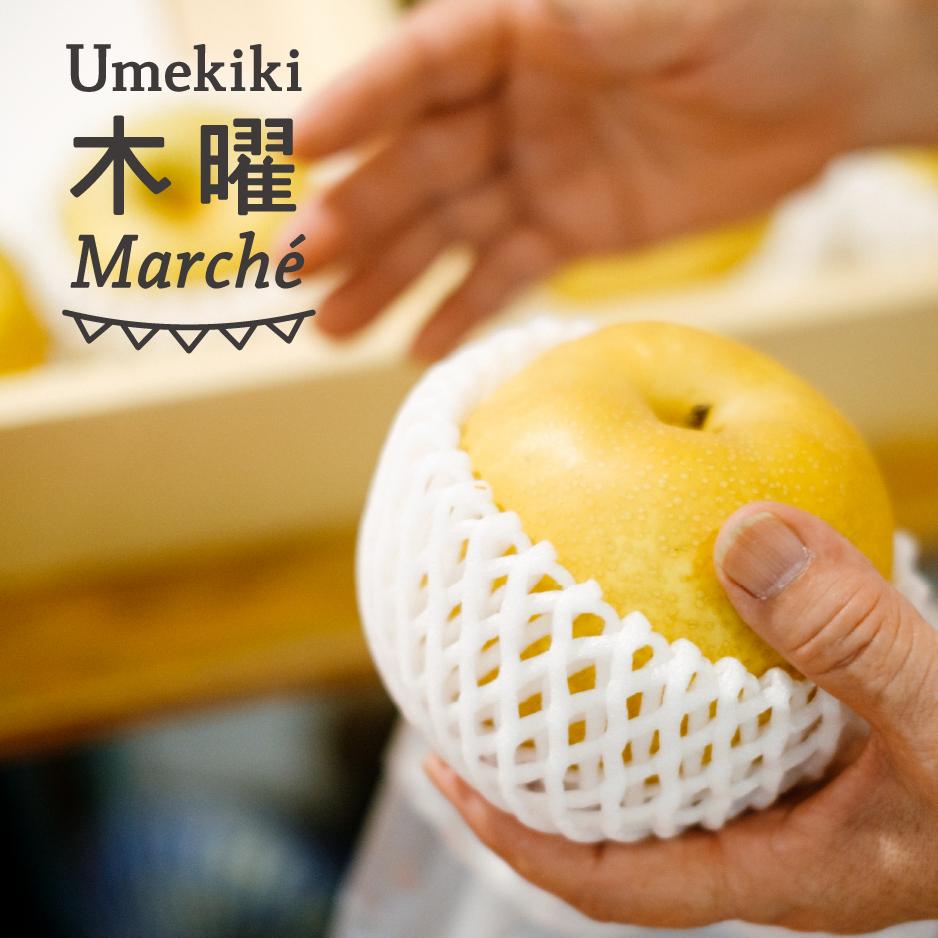Umekiki 木曜 マルシェ -2021年4月1日-