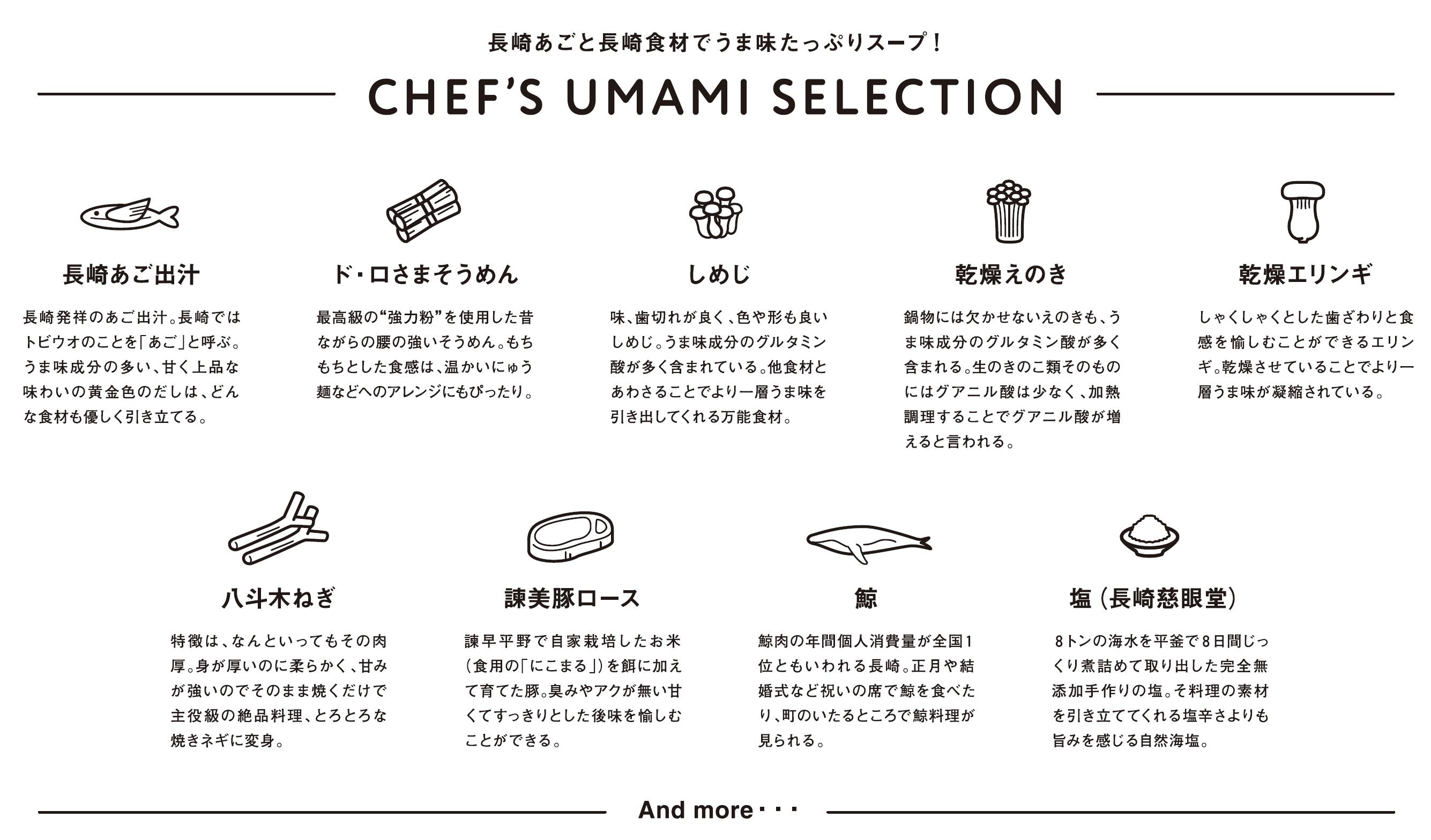 長崎あごと長崎食材でうま味たっぷりスープ